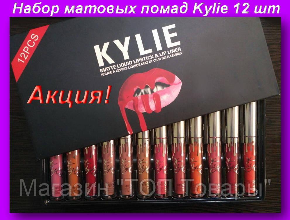 """Набор матовых помад Kylie 12 шт,Набор матовых стойких помад KYLIE!Акция - Магазин """"ТОП Товары"""" в Одессе"""