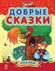 Казочки доні та синочку: Добрые сказки (р) (сборник 2)