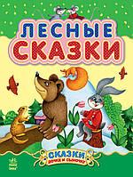 Казочки доні та синочку: Лесные сказки (р)(89.9)