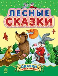 Казочки доні та синочку: Лесные сказки (р)