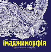 Розмальовка : Імаджиморфія (у) (95) /10/