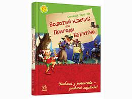 Улюблена книга дитинства : Золотий ключик, або пригоди Буратіно (у)