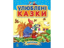 Казочки доні та синочку : Улюблені казки (у) (збірник1) Н.И.К