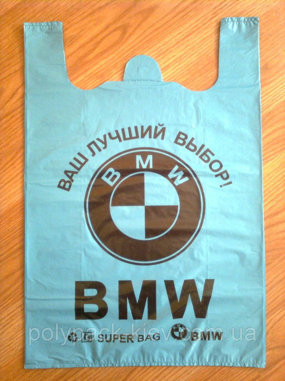 Пакет майка BMW 38*57 см, купить полиэтиленовые кульки, пакеты БМВ со склада, производство Киев