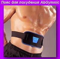 Пояс для похудения AbGymnic,Пояс для похудения Ab Gymnic (Абжимник)!Опт