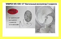WIMPEX WX-1201 12'' Настольный вентилятор 3 скорости!Опт