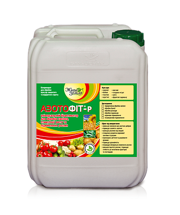 Азотофит-Р® - БИОАКТИВАТОР для корневой и внекорневой подкормки (1 группа), 5 л, фото 2