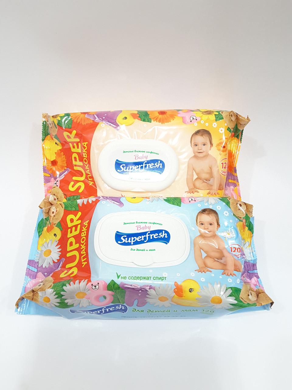 Детские влажные салфетки Baby SuperFresh с клапаном