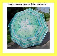 Зонт пляжный, диаметр 1.8м с наклоном мн-0036!Акция