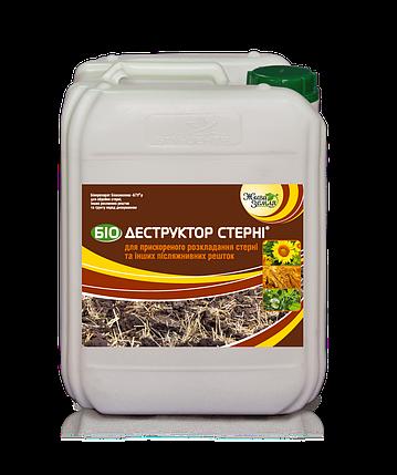 Биодеструктор СТЕРНИ® - биодеструктор для оздоровления почвы, 10 л, фото 2