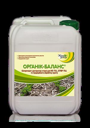 Органик-БАЛАНС® - биодеструктор для разной обработки почвы, 5 л, фото 2