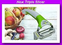 Набор кухонных ножей Triple Slicer,Кухонный нож для нарезки!Опт