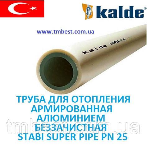 Труба полипропиленовая 20 мм PN 25 Kalde Stabi Super Pipe для отопления, фото 2