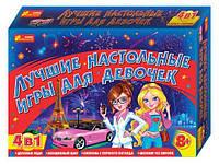 Кращі настільні ігри для дівчат 4в1 (8+) 12120003Р