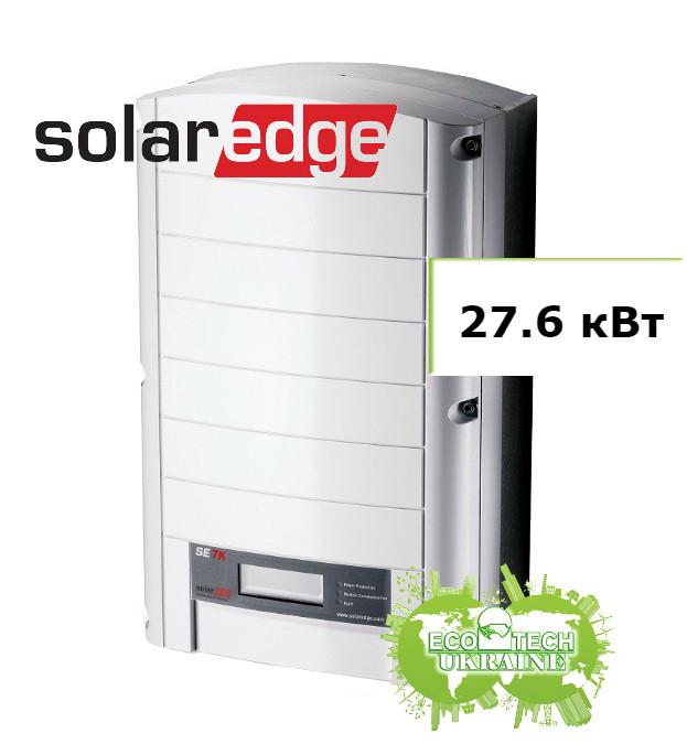 SolarEdge SE 27,6k солнечный сетевой инвертор (27,6 кВт, 3 фазы)