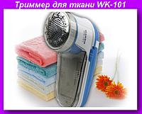 Машинка для удаления катышков с одежды Waken WK-101,Триммер для ткани!Опт