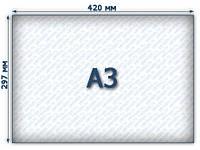 Формат А3