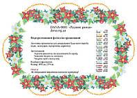 """Водорастворимый флизелин с рисунком тм DANA """"Рождественская рамка"""" Код: Ф-001"""