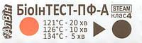 Индикаторы паровой стерилизации БиоИнТЕСТ-П-121/20, П-134/5 (1000 шт.)