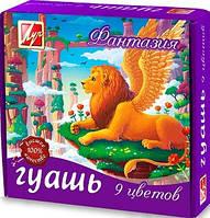 "Гуашь ""Фантазия"" 9 цветов Луч"
