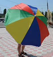 """Зонт """"Цветик семицветик"""" пляжный, торговый, для отдыха на природе 1.5 м (металлические спицы) DJV /N"""