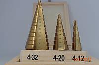 Сверло ступенчатое  по металлу конусное набор 3 штуки HSS 4-12/4-20/4-32 мм