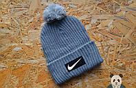 Молодежная серая шапка с бубоном найк,Nike