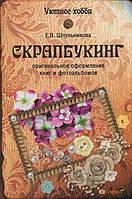 Екатерина Шпульникова Скрапбукинг. Оригинальное оформление книг и альбомов