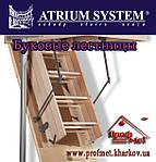 Чердачные лестницы Atrium