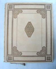 Антикварная книга Пиковая дама. С иллюстрациями Александра Бенуа