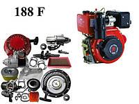 Запчасти к дизельному двигателю 188f (12 л.с.)