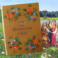 Папка длясвидетельства о браке Папка длясвидетельства о браке натуральная кожа Фольклор Foliant (EG406 x 97453)
