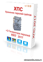 ХПС(Хранение Паролей Сайтов)1.0.0 1.0.0 (Буланов Игорь Константинович)