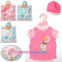 Набор одежды для куклы BABY BORN BLC200K-02F-BLD201D-BL203C