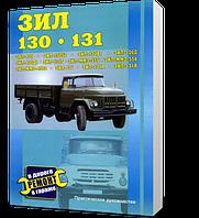 Книга / Руководство по ремонту ЗИЛ-130, ЗИЛ-131 | Пончик