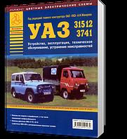 Книга / Руководство по ремонту УАЗ 3741, 31512 | Атласы Авто, Арго (Россия)