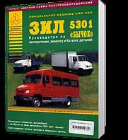 Книга / Руководство по ремонту ЗИЛ 5301 Бычок | Атласы Авто, Арго (Россия)