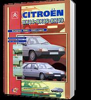 Книга / Руководство по ремонту CITROEN BX14, BX16, BX19 1982-1993 бензин | Пончик ()