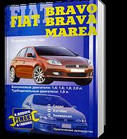 Книга / Руководство по ремонту FIAT BRAVO / BRAVA / MAREA с 1995 бензин / турбодизель   Сверчок Ъ (Россия)