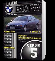 Книга / Руководство по ремонту BMW 5 серии с 1995 бензин / дизель | Машсервис