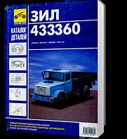 Книга / Руководство по ремонту ЗИЛ 433360 Каталог деталей | Третий Рим (Россия)