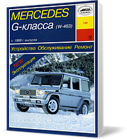 Книга / Руководство по ремонту MERCEDES-BENZ G класс (W 463) c 1999 бензин / дизель   Арус (Россия)