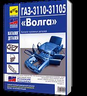 Книга / Руководство по ремонту ГАЗ 3110-31105 Каталог кузовных деталей | Третий Рим (Россия) ()