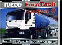 Книга / Руководство по ремонту IVECO EUROTECH | Терция (Санкт-Петербург) ()