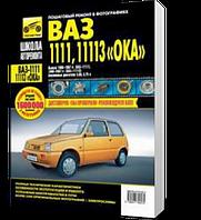Книга / Руководство по ремонту ВАЗ 1111 Ока | Третий Рим (Россия)
