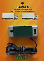Барьер (датчик колейки или датчик начала движения очереди) 12-24V