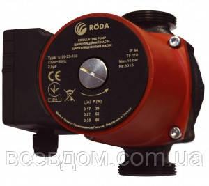 Насос циркуляционный RODA U35-25 130