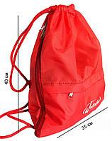 Рюкзак школьный туристический спортивный красный 40х35х10см