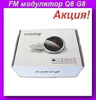 FM модулятор Q8 G8,FM-радиоприёмник для авто!Акция