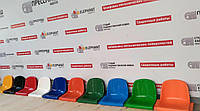Кресла стадионные пластиковые